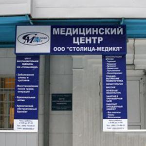 Медицинские центры Ирбита