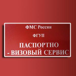 Паспортно-визовые службы Ирбита