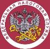 Налоговые инспекции, службы в Ирбите