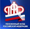 Пенсионные фонды в Ирбите